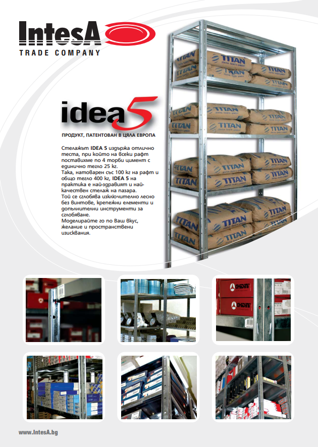 The IDEA 5 Catalog
