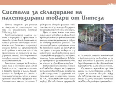 Systems for racks palletised stuff from Intesa ot bulgarian magazine Stroiteli